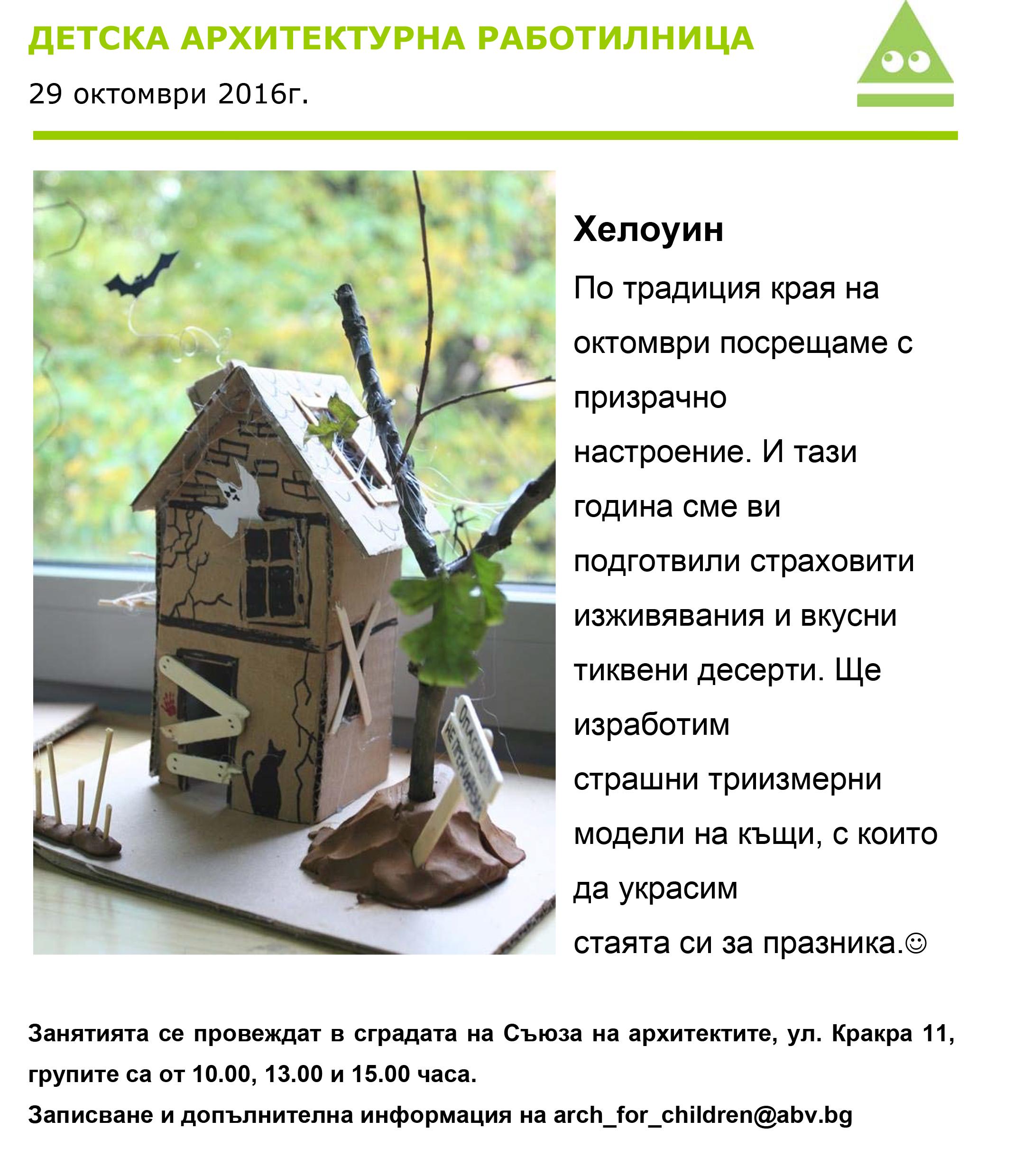 29 октомври 2016г - Страшни къщи за Хелоуин