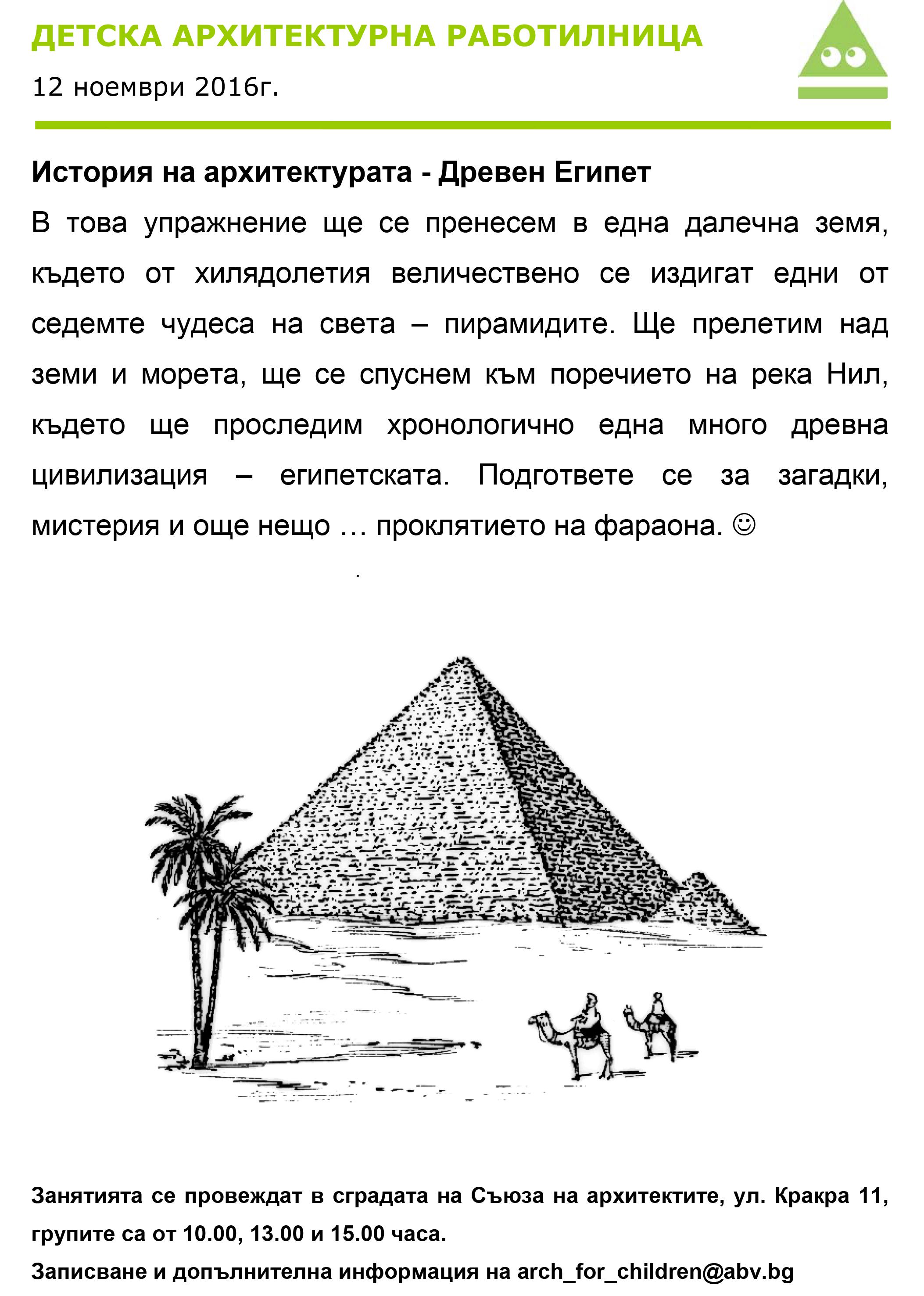 12 ноември 2016г - История на архитектурата - Древен Египет