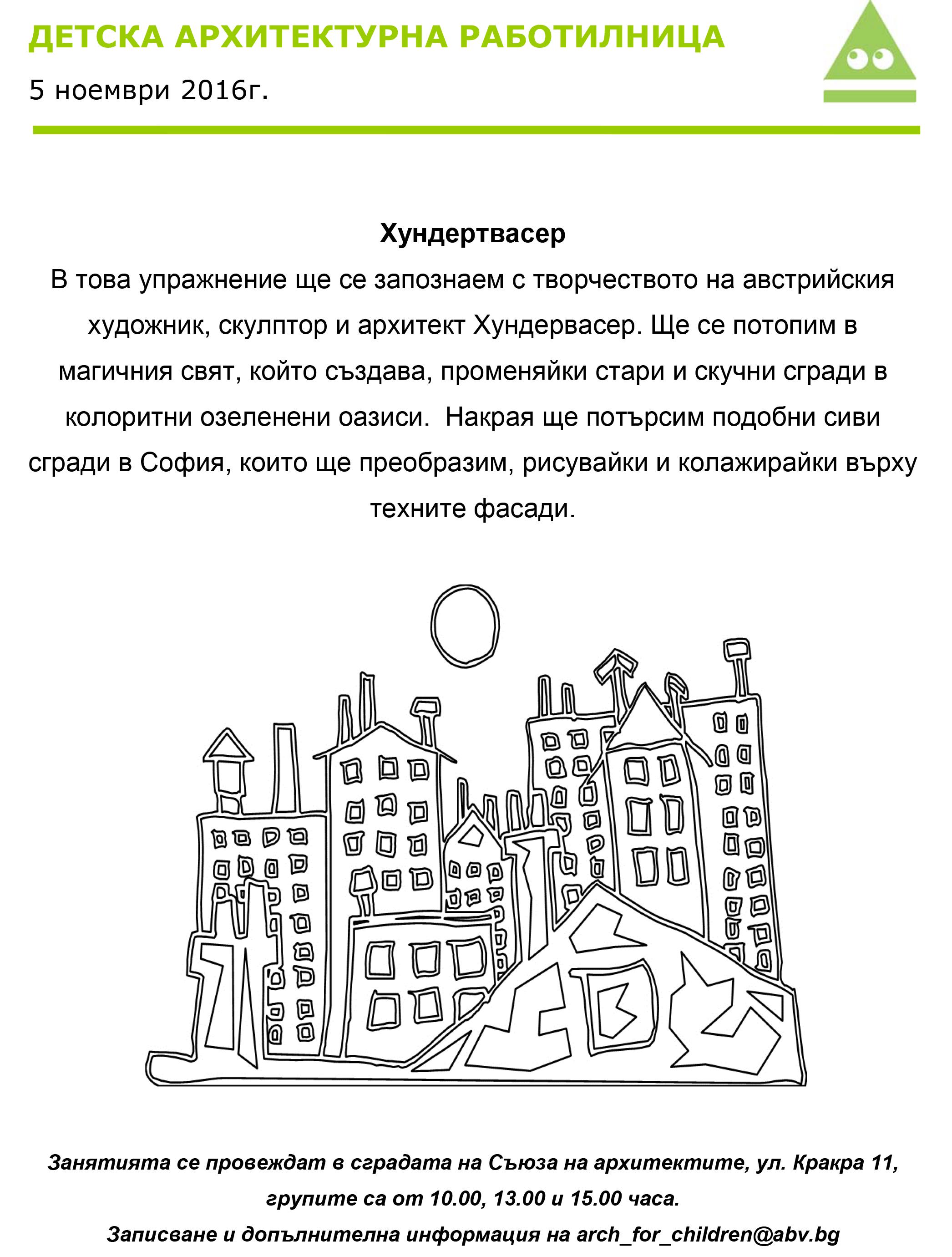 5 ноември 2016г - Хундертвасер