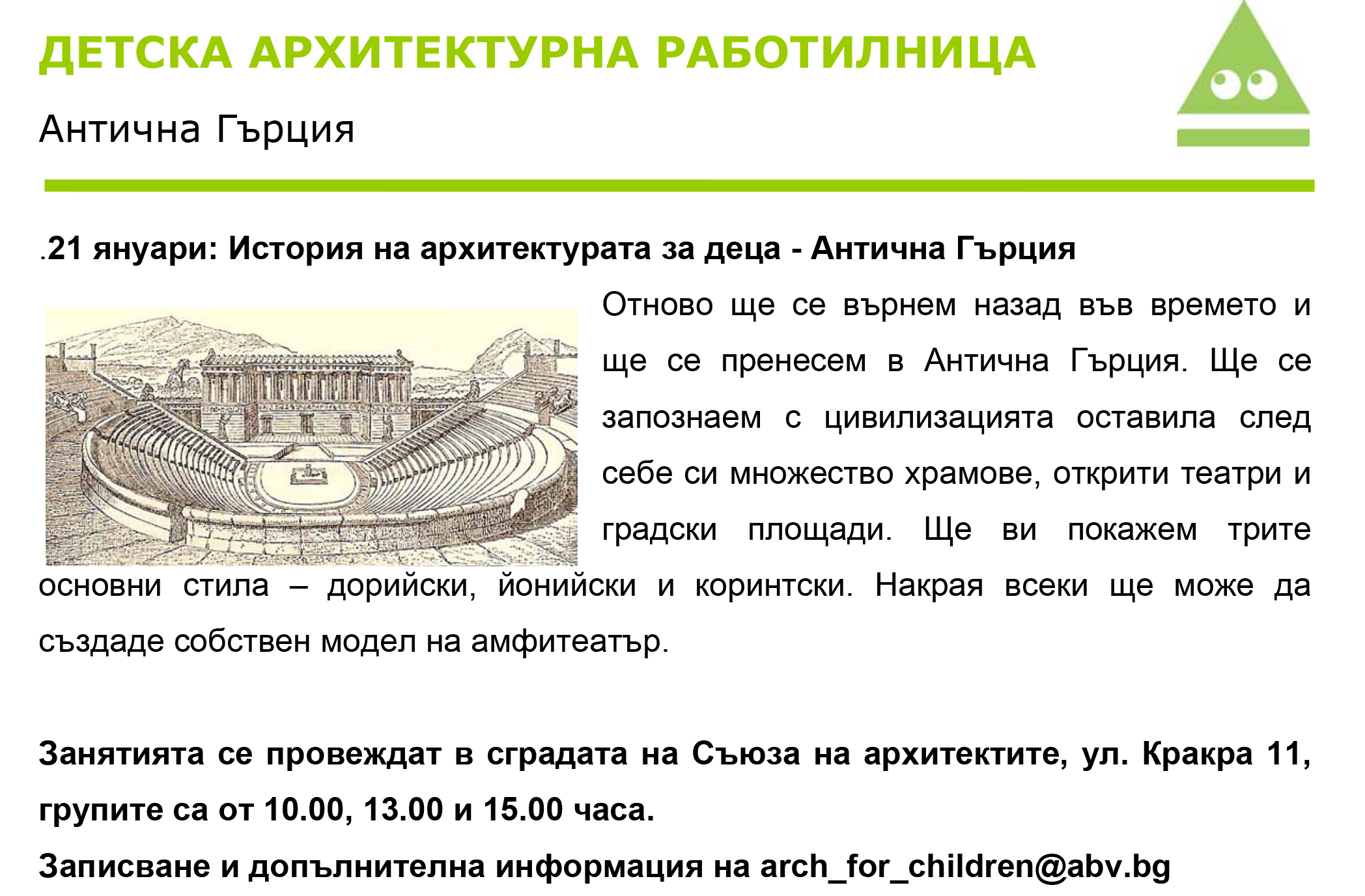 21 януари 2017г - История на архитектурата за деца - Антична Гърция