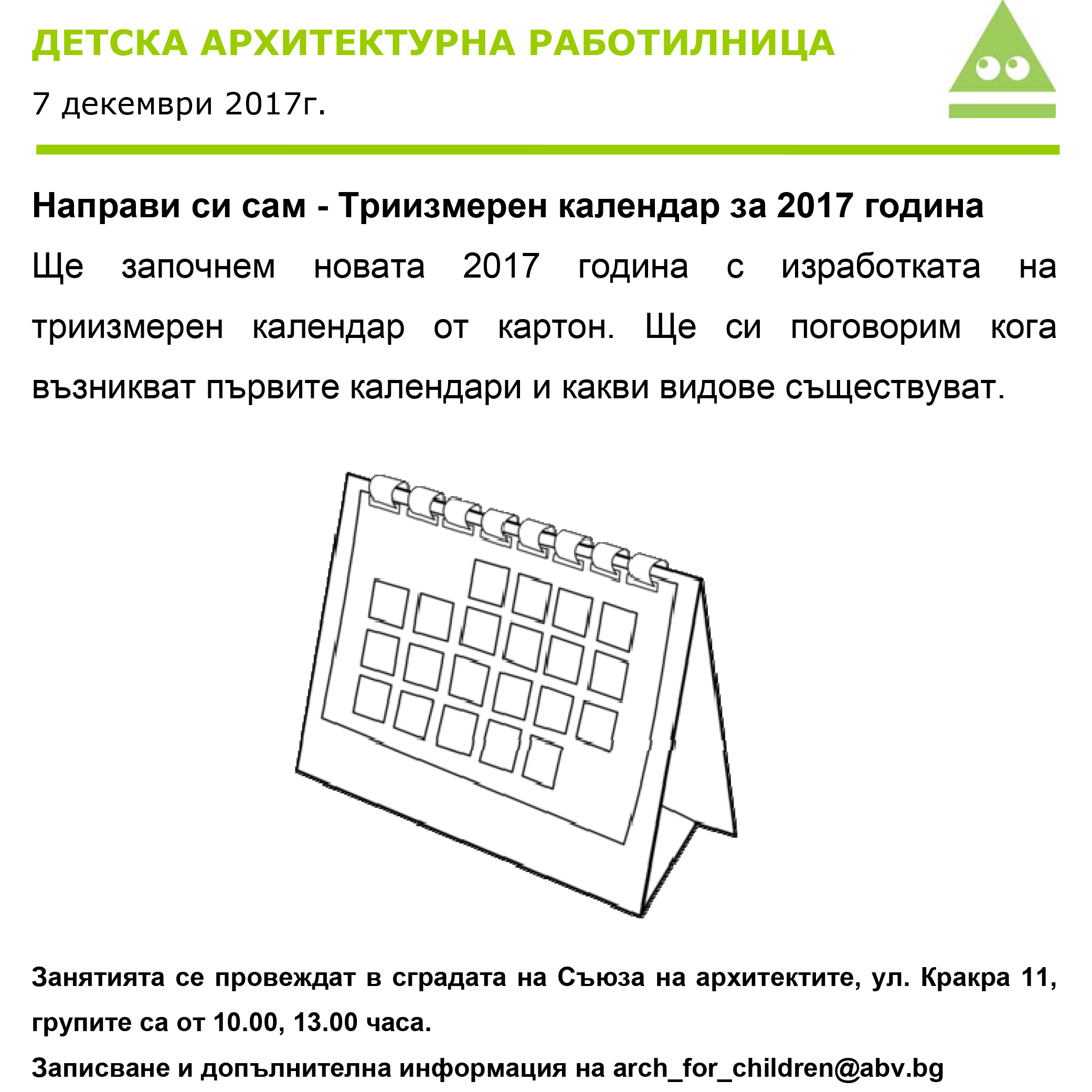 7 януари 2016г - Триизмерен календар за 2017 година