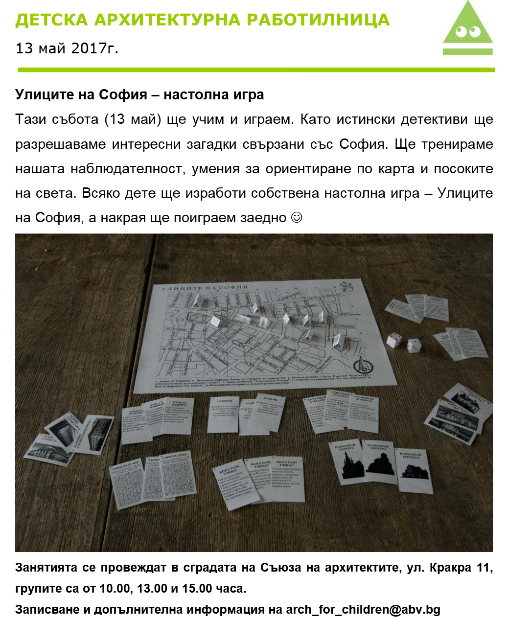 13 май 2017г - Улиците на София - настолна игра