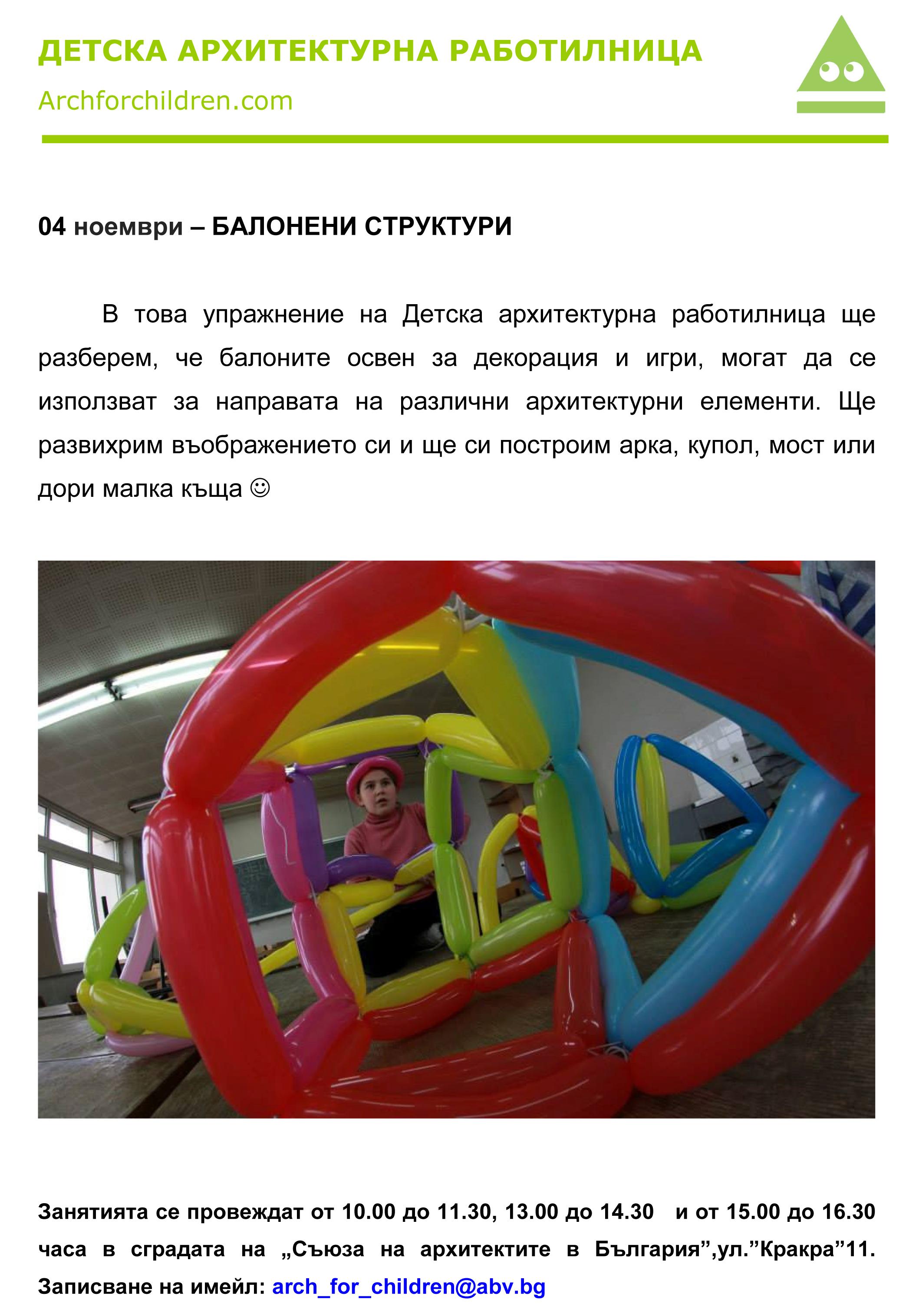 4 ноември 2017г. – БАЛОНЕНИ СТРУКТУРИ