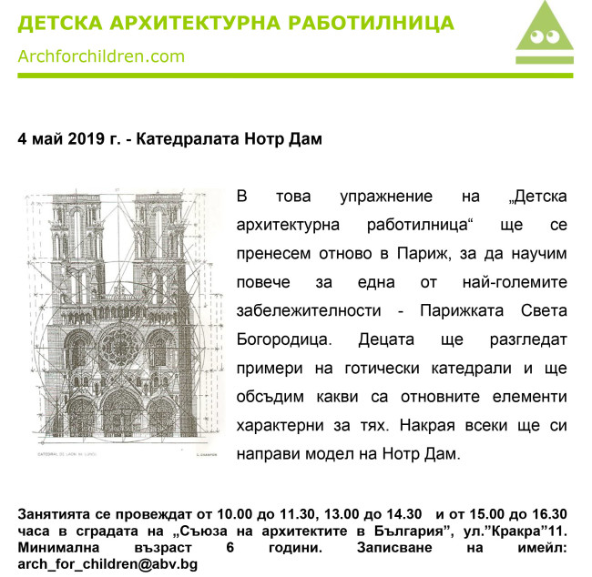 4 май 2019г - Катедралата Нотр Дам